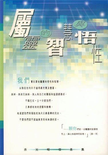 書籍選錄:《屬靈的智慧與悟性》──全城全地合一