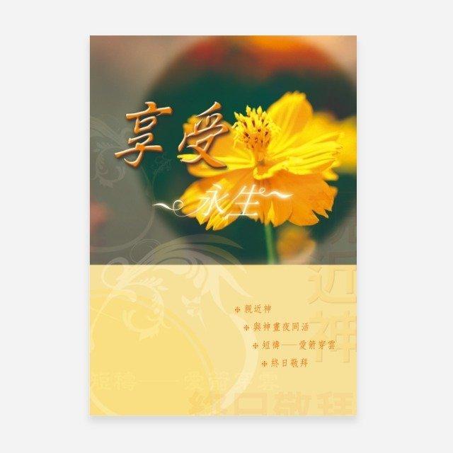 深深經歷神‧與主情愛交流 —— 香港神的教會