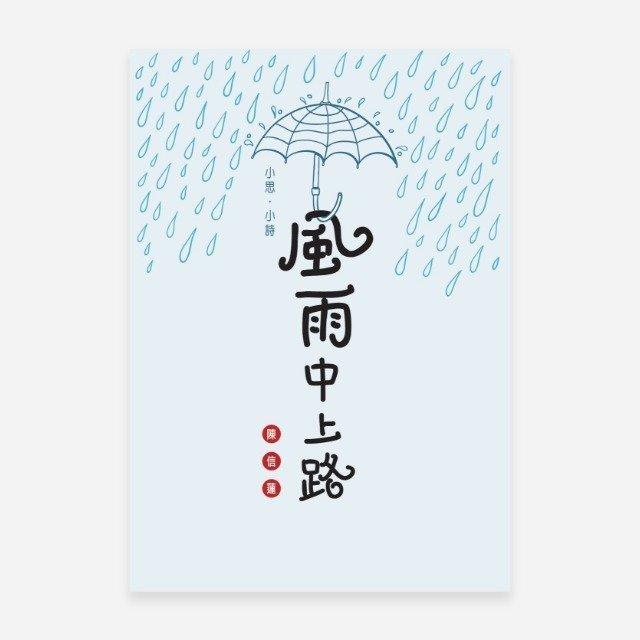 小思小詩 風雨中上路