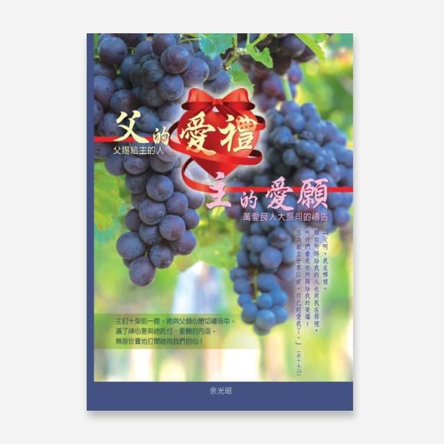 父的愛禮!主的愛願!—— 香港神的教會